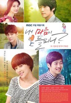 Услышь моё сердце (2011)
