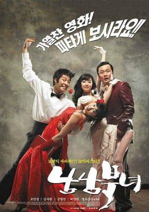 Любовь севера и юга (2003)