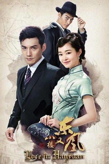 Любовь в Ханьюань (2018)