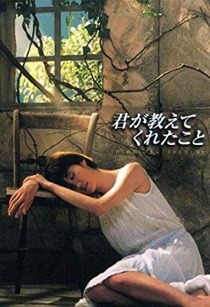 От чистого сердца (2000)