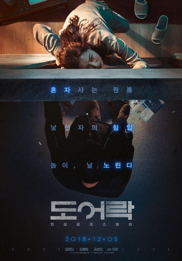 Дверной замок (2018)