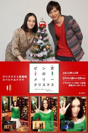 Рождество для одинокой девушки (2012)