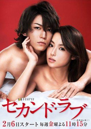 Вторая Любовь (2015)
