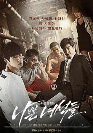 Плохие парни (2014)