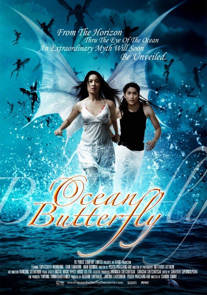 Океанская бабочка (2006)
