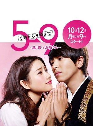С пяти до девяти (2015)