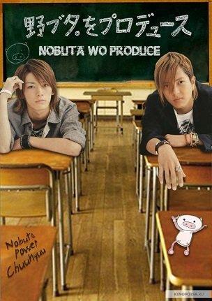 Продвижение Нобуты (2005)