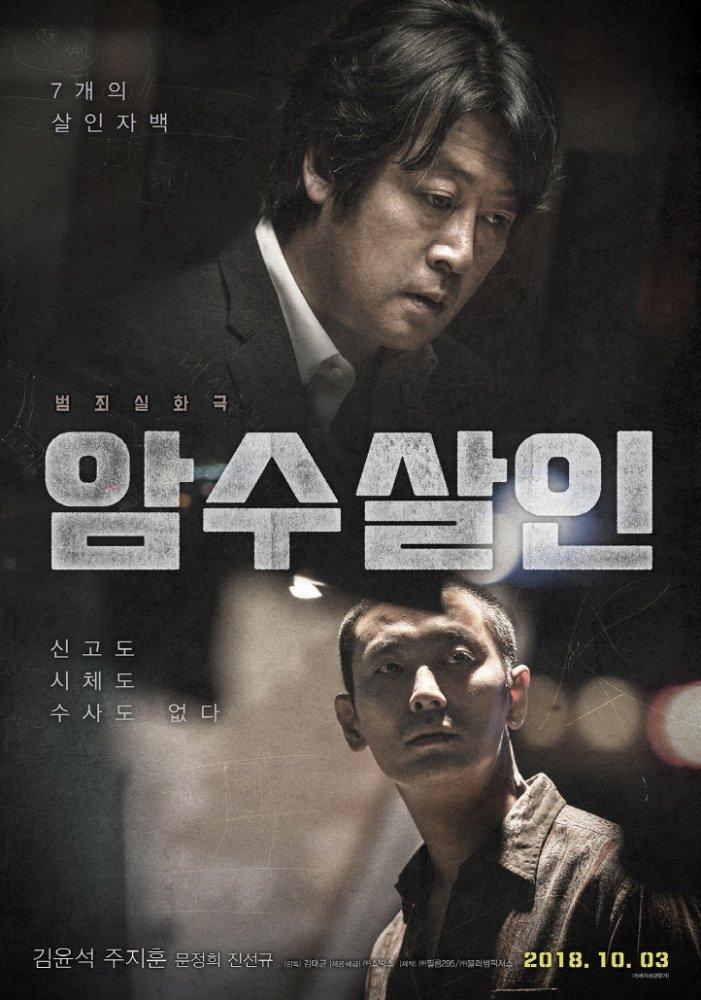 Серийные убийства (2018)