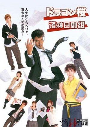 Драгонзакура (2005)