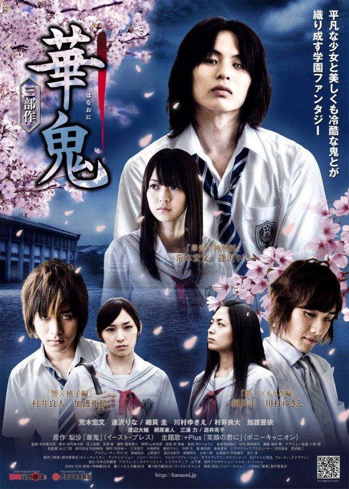 Ханаони (2009)