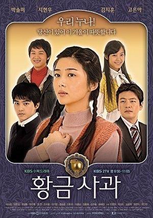 Золотое яблоко (2005)