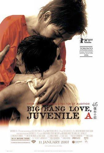 Взрывная любовь, юноша А (2006)