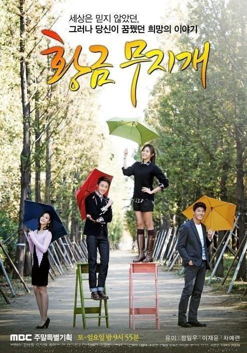 Золотая радуга (2013)
