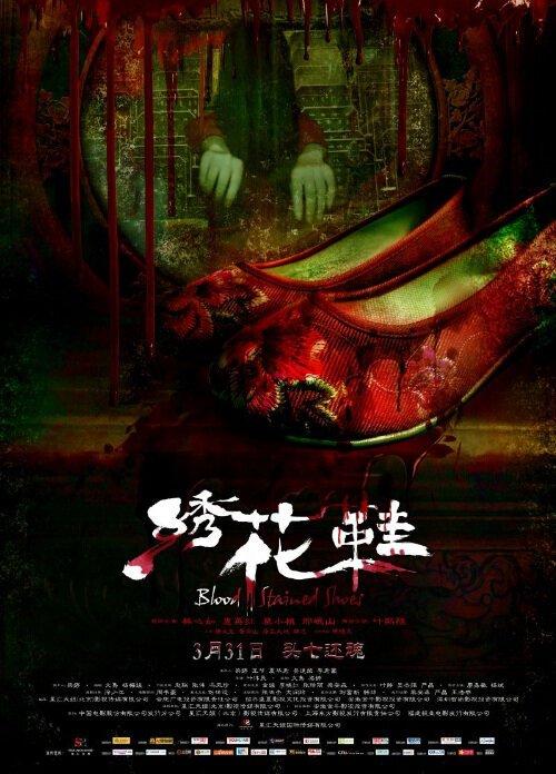 Обувь, запятнанная кровью (2011)