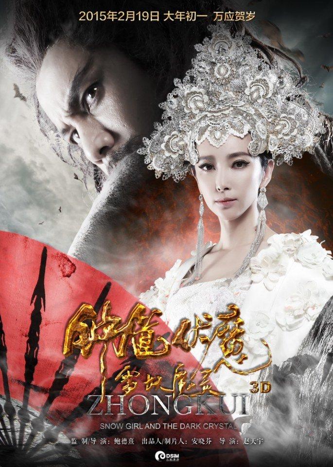 Чжун Куй: Снежная дева и Темный кристалл (2015)