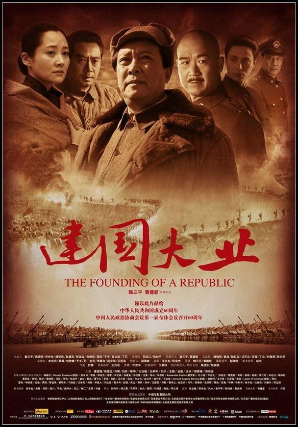 Основание республики (2009)