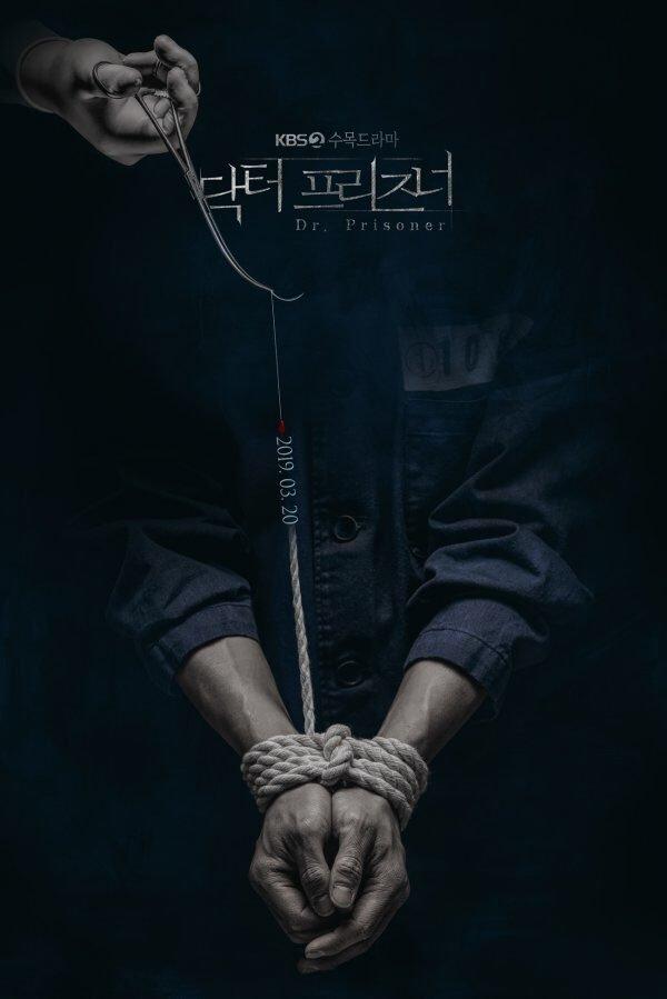 Доктор-заключённый (2019)