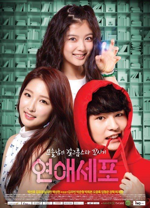 ДНК любви (2014)