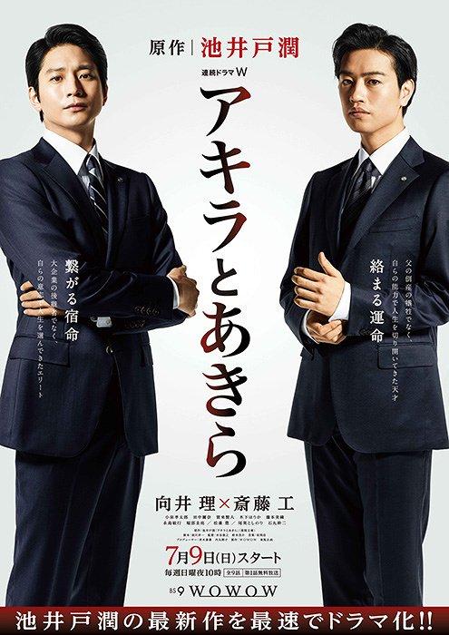 Акира и Акира (2017)
