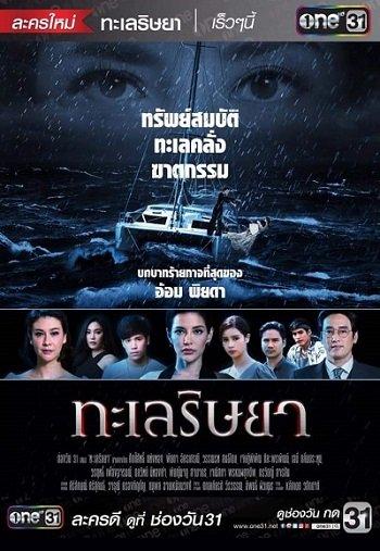 Море алчности (2019)