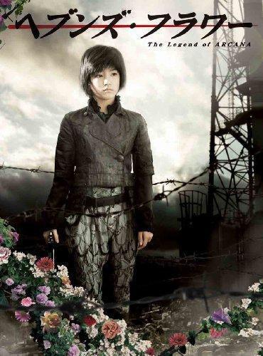 Небесный цветок (2011)