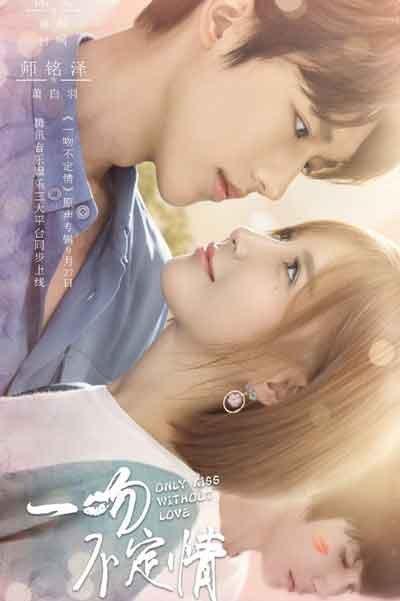 Незнакомый поцелуй (2018)