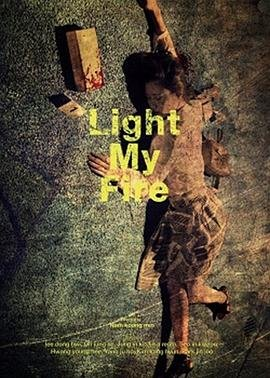 Зажги мой огонь (2017)