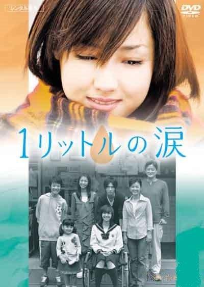 Один литр слез (2005)