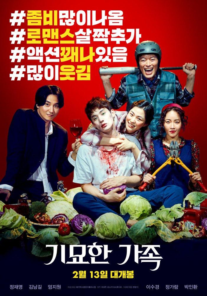 Странное семейство: Зомби на продажу (2019)