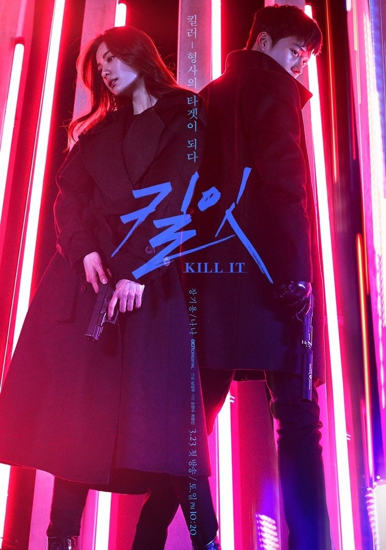 Убить (2019)