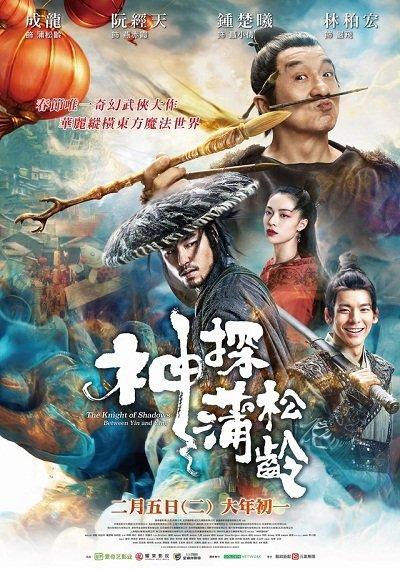 Рыцарь теней: между Инь и Ян (2019)