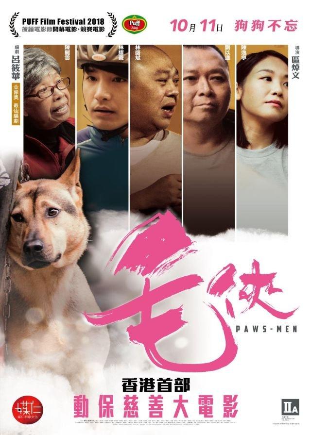 Защитники собак (2018)