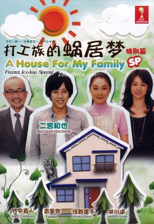 Фритер, покупка дома (2010-2011)