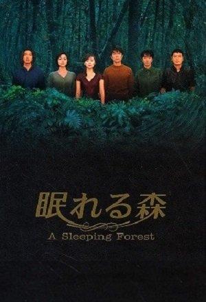 Спящий лес (1998)