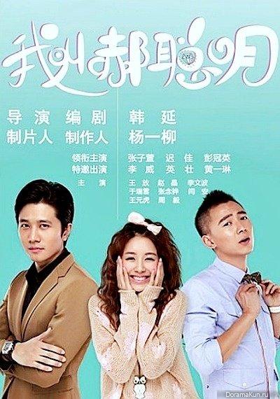 Меня зовут Хао Цун Мин! (2013)