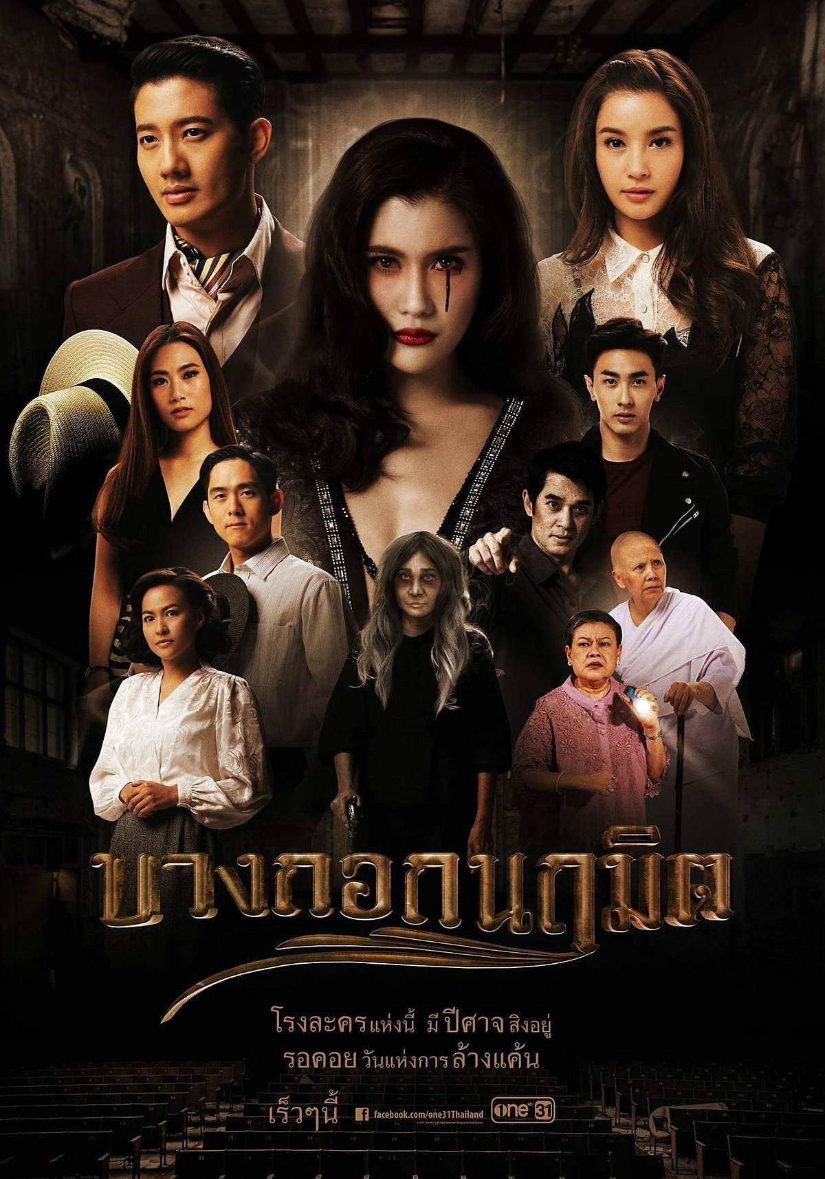 Бангкокский призрак (2018)