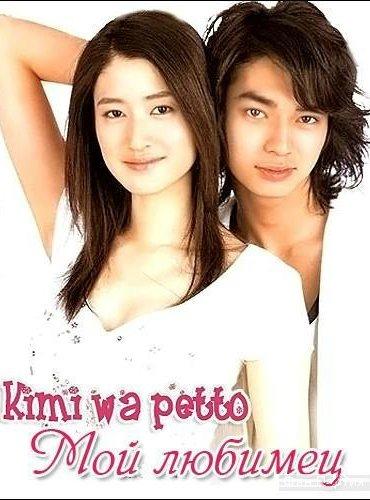 Мой любимец (2003)