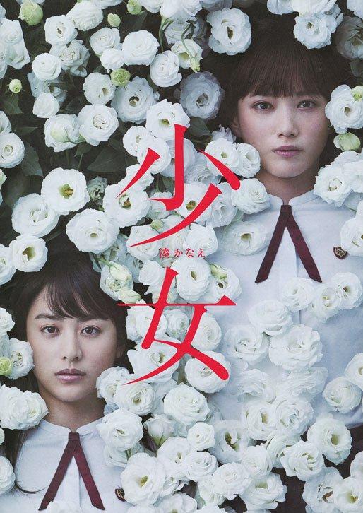 Девушки (2016)