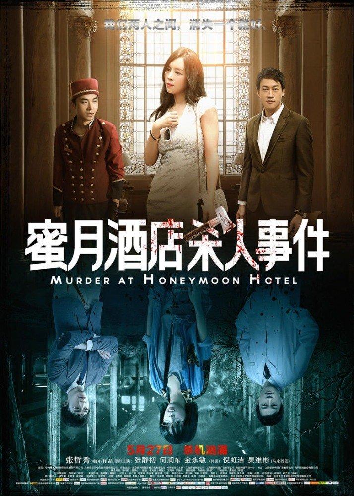 Убийство в отеле для новобрачных (2016)