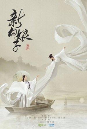 Легенда о белой змее (2019)