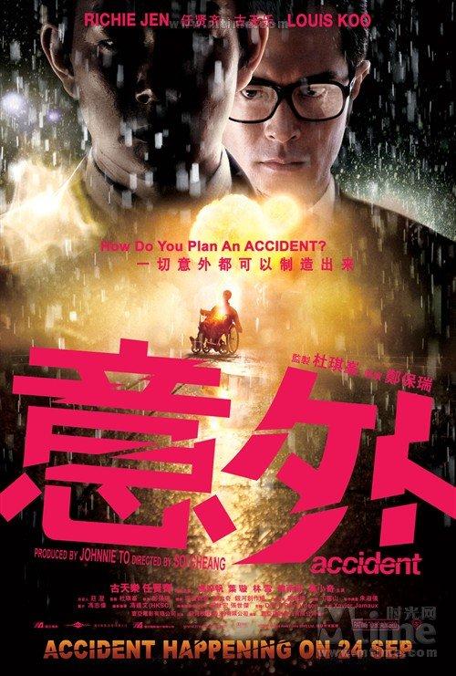 Убийцы (2009)