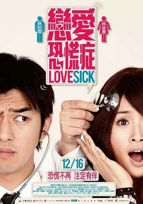 Фобия любви (2011)
