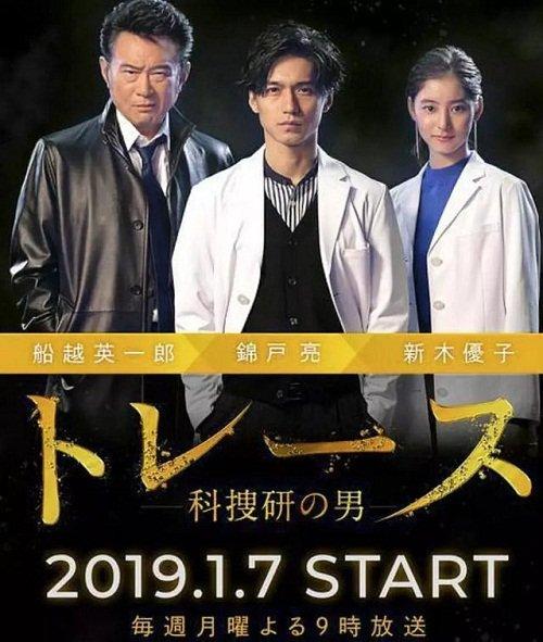 След: Мужчина в криминалистической лаборатории (2019)