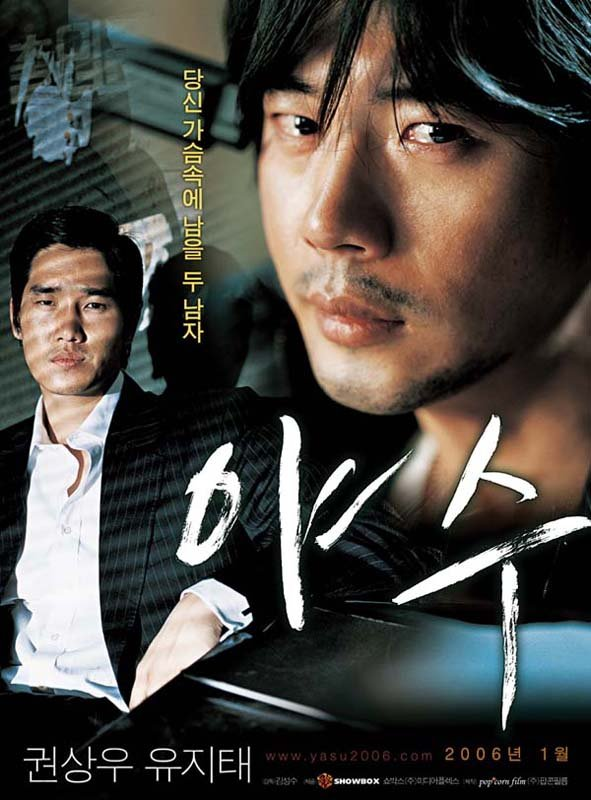 Бешеный (2006)