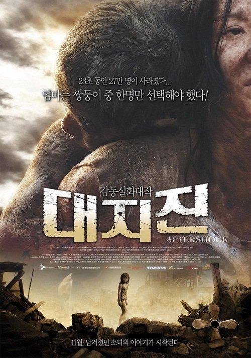 Таншаньское землетрясение (2010)