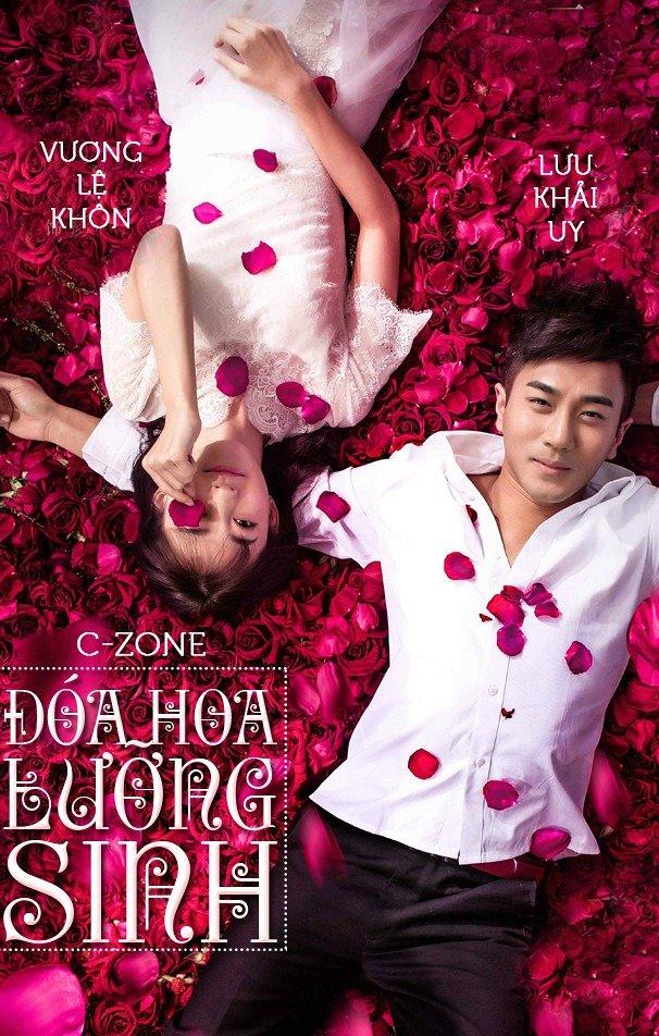 Цветок, который цветёт дважды (2015)