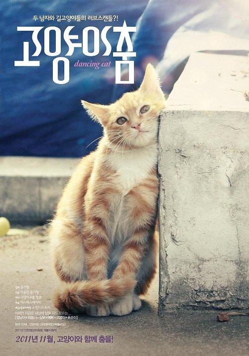 Кошачий вальс (2011)
