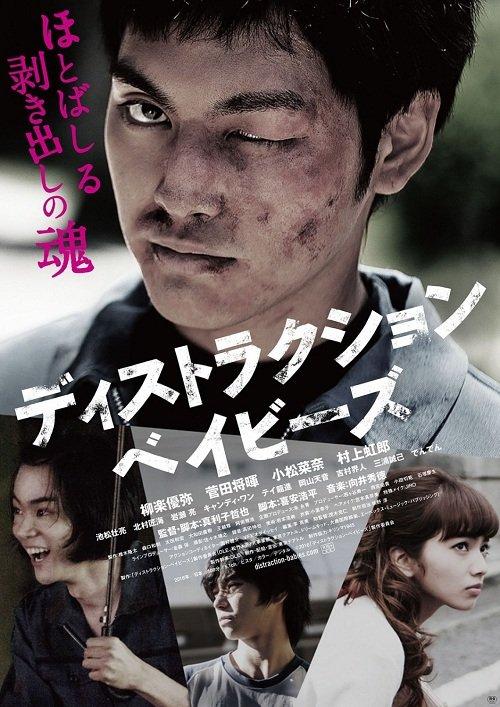 Сломленные дети (2016)