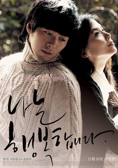 Я счастлив (2008)