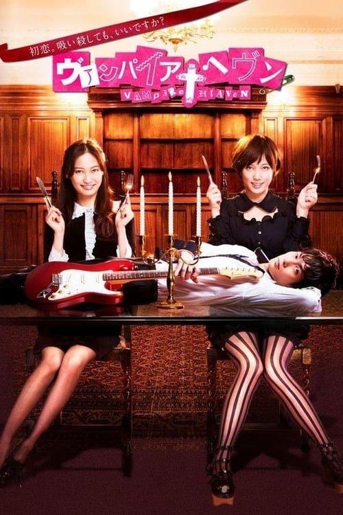 Вампирские небеса (2013)